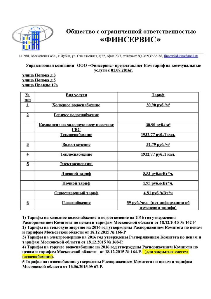 Тариф для дома ул.Попова д.3 с закрытой системой водоснабжения с газом.