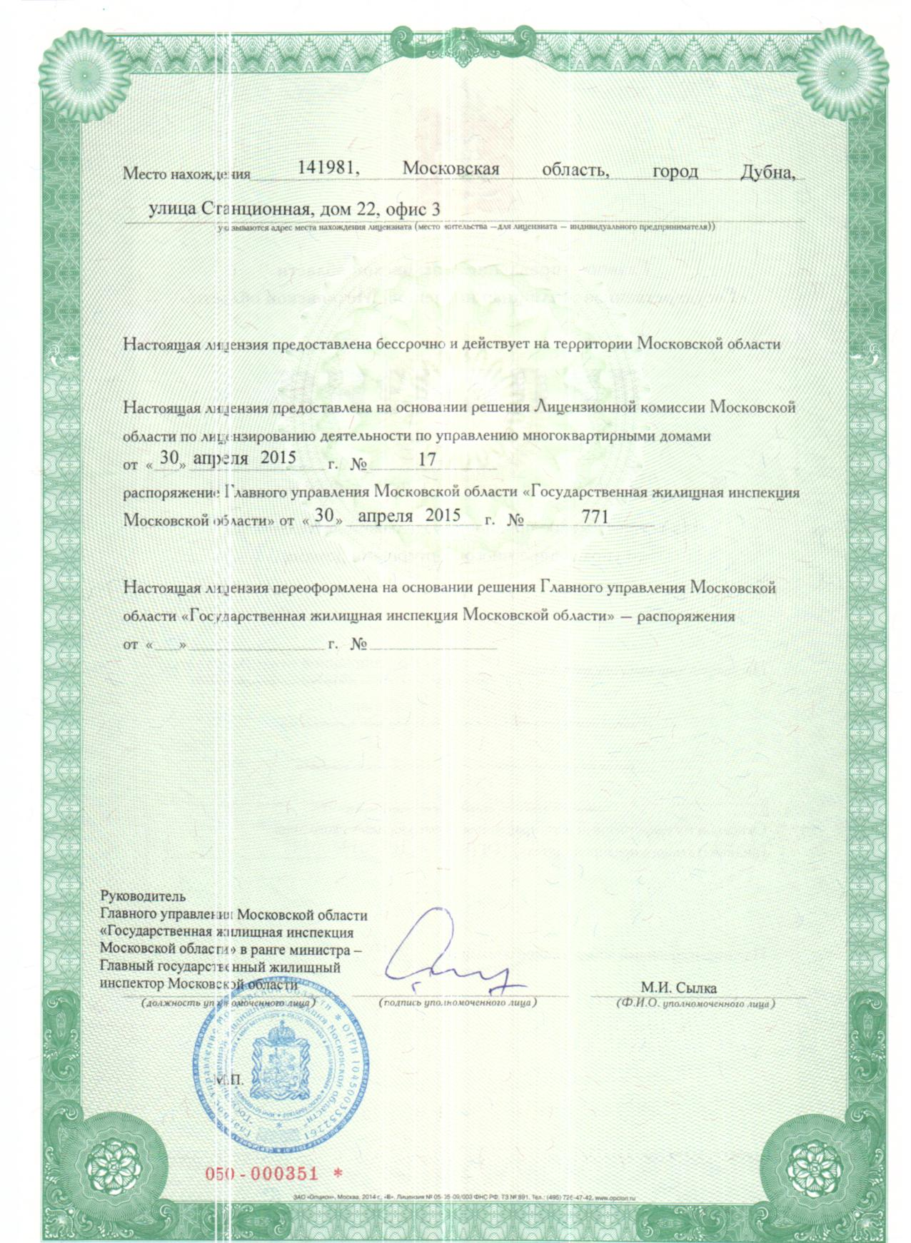 Управляющая компания банка москвы 6 фотография