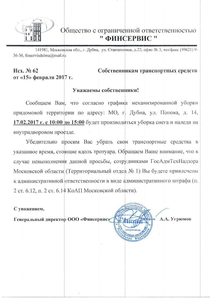 Объявление Попова д.6