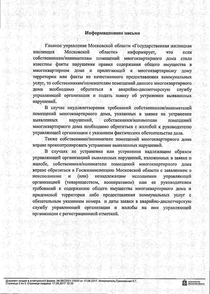 Информационное письмо 17.08.2017-1